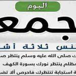 دعاء يوم الجمعة أدعية إسلامية مكتوبة ليوم الجمعة المباركة
