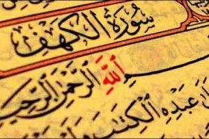 دعاء يوم الجمعة وذكر فضل يوم الجمعة في القرآن الكريم والحديث الشريف