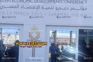 جدول أعمال اليوم الثاني من مؤتمر شرم الشيخ الاقتصادي