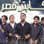"""محمد إمام: """" كابتن مصر """" الأعلى إيرادات في تاريخ السينما"""