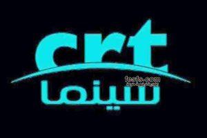 تردد قناة CRT الجديد – تردد قناة CRT الجديد على النايل سات