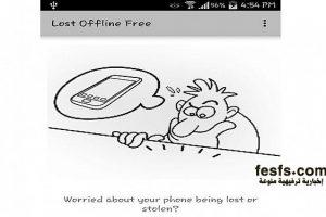 تطبيق عربي يساعد في العثور على الهاتف دون الاتصال بالانترنت