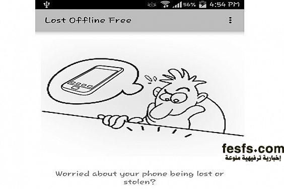 Photo of تطبيق عربي يساعد في العثور على الهاتف دون الاتصال بالانترنت