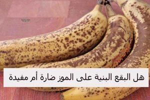 البقع البنية التي تظهر على الموز , هل هى ضارة ام مفيدة ؟