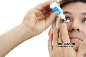 كيفية استعمال مرهم العين بطريقة صحيحة