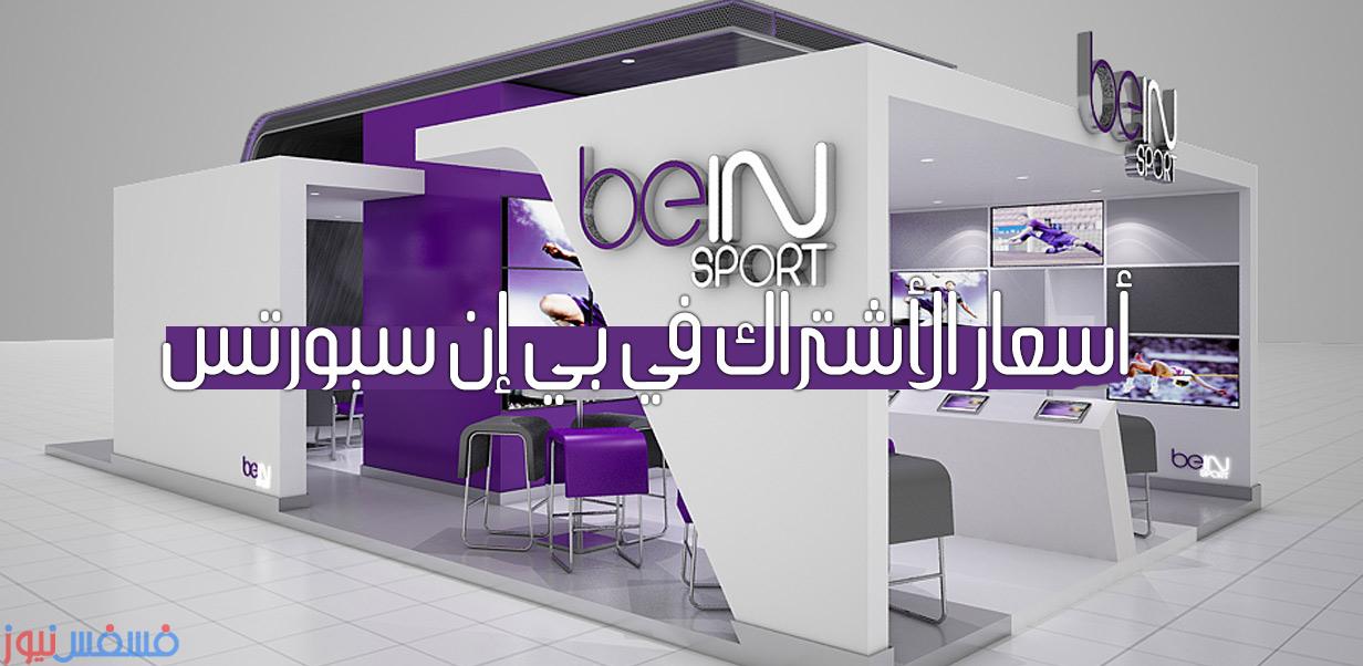 سعر أشتراك قنوات bein sports في مصر 2016 بعد إضافة ضريبة القيمة المضافة