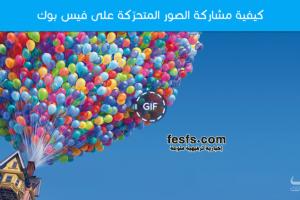 كيفية مشاركة الصور المتحركة بصيغة GIF على فيس بوك