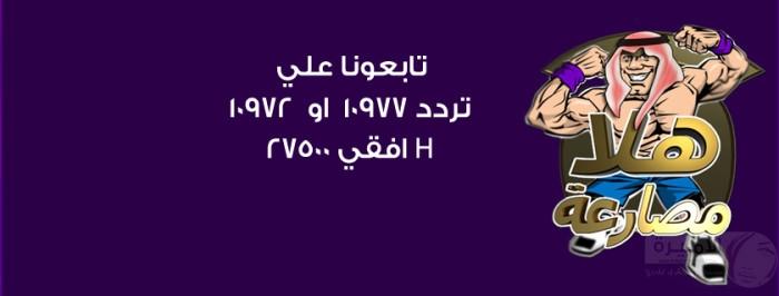 تردد قناة هلا مصارعة الجديد على النايل سات 2015 – أبو ربيع