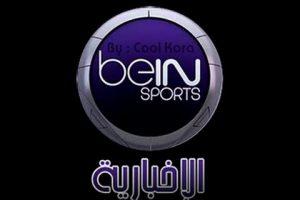تردد قناة بى أن سبورت الاخبارية الرياضية المفتوحة مجانا على النايل سات وكافة الاقمار beIN sport News