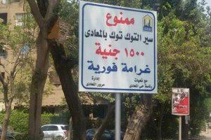 1500 جنيه غرامة فورية عند مرور التوك توك بشوارع المعادي