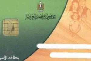 الأوراق المطلوبة لاستخراج البطاقة التموينية الجديدة في مصر