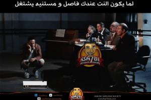 أجدد كوميكسات تريقة على سرعة الإنترنت في مصر للفيس بوك