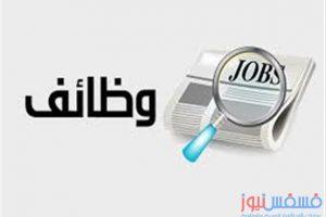 وظائف خالية اليوم بجريدة الأهرام 28/2/2016