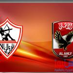 موعد مباراة الأهلي و الزمالك في نهائي كأس مصر والقنوات الناقلة لها