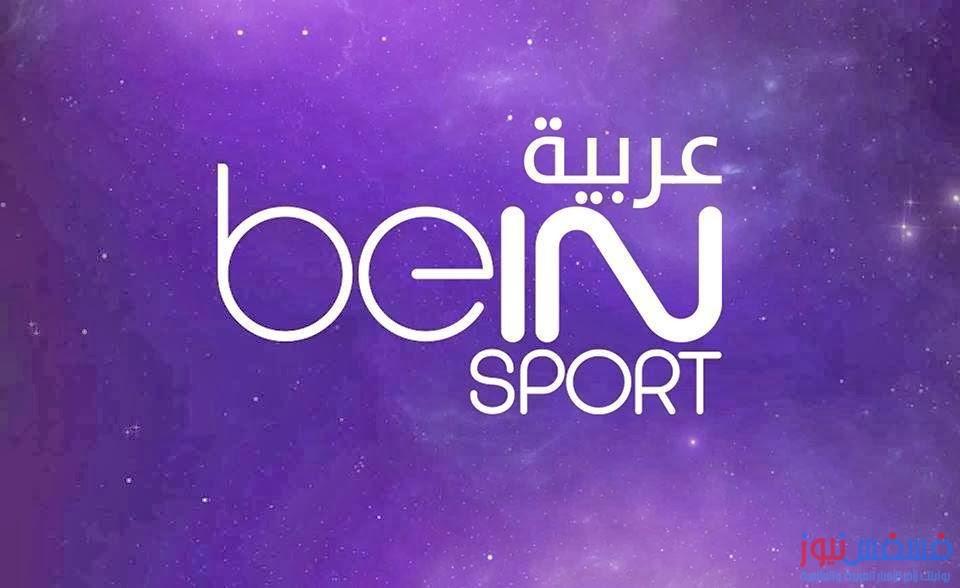 Photo of ترددات قنوات bein sports علي القمر نايل سات 2018