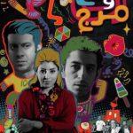 فيلم هرج ومرج يعرض لأول مرة في العيد حصرياً علي ART