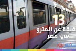 بالصور 13 حقيقة عن المترو في مصر بالتأكيد تعرفها