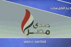 تردد قناة صدي مصر علي النايل سات 2016 – قنوات الأفلام