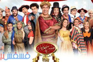 مشاهدة مسرحية هيصة | مسرح مصر الموسم الثالث علي النت بجودة عالية HD شاهد نت