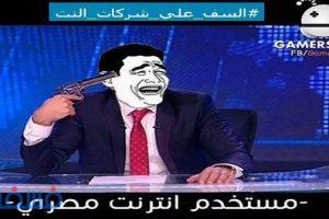 هاشتاج جديد علي تويتر لمقاطعة شركات الإنترنت في مصر