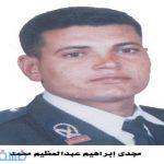 أسماء وصور شهداء إطلاق أعيرة نارية علي سيارة شرطة بكمين منوات