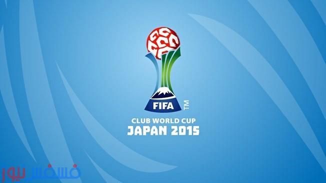 Photo of موعد مباريات كأس العالم للأندية 2015 باليابان والقنوات المجانية الناقلة لها