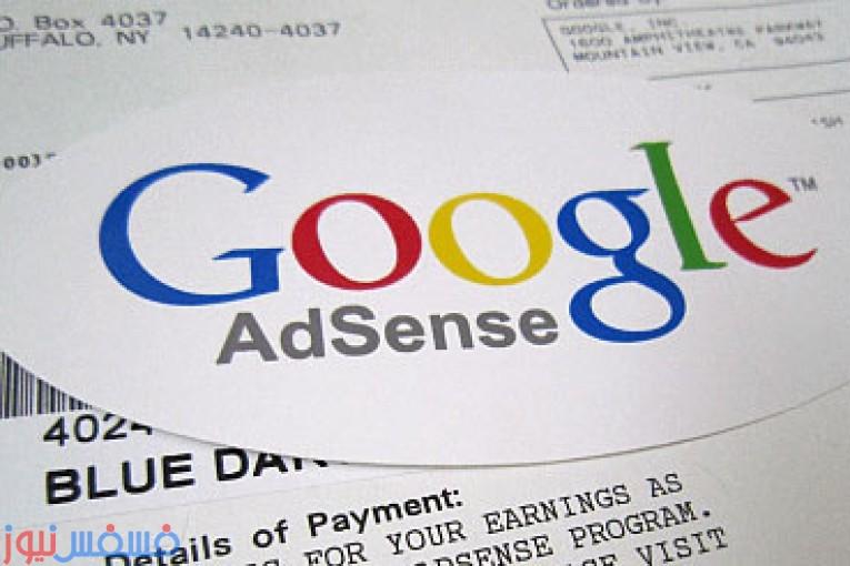 طريقة إنشاء حساب جوجل أدسنس – شرح بالصور عمل حساب Google Adsense