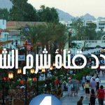 تردد قناة شرم الشيخ علي النايل سات – قناة sharm el sheikh