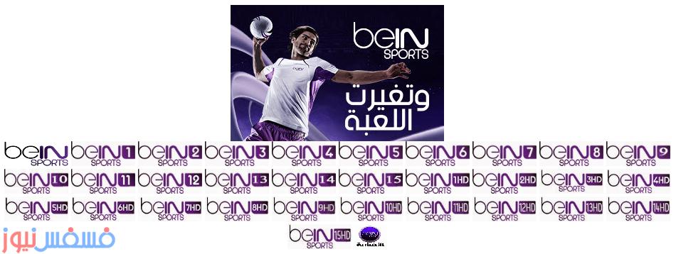 أسعار بي أن سبورت bein sports في مصر شهر يناير 2018 – شاهد الباقات وطريقة الشراء