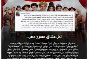 MBC Masr : تنشر إعتذار لجمهورها بسبب تأخير العروض الجديدة من مسرح مصر