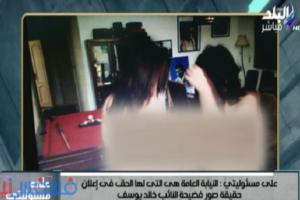 بالفيديو.. صور فاضحة للمخرج والعضو البرلماني خالد يوسف