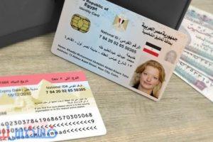 مميزات بطاقة الرقم القومي الجديدة في مصر وموعد صدورها والعمل بها رسمياً