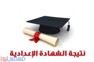 نتائج الإمتحانات 2016: رابط نتيجة الشهادة الإعدادية الترم الأول وزارة التربية والتعليم برقم الجلوس اليوم السابع