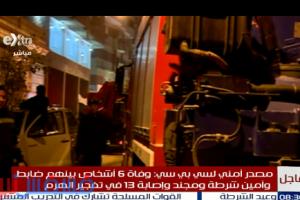 عاجل: إنفجار بالهرم وإرتفاع الوفيات إلي 6 أشخاص