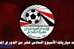 مواعيد مباريات الأسبوع السادس عشر من الدوري المصري الممتاز