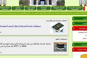 تسجيلات الحج عبر النت – موقع تسجيلات الحج الجزائري