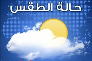 حالة الطقس اليوم الأربعاء 2-3-2016 في جمهورية مصر العربية