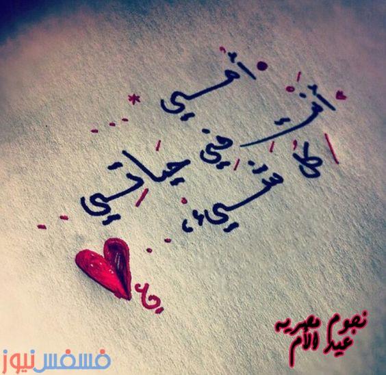 Photo of اجمل رسائل عيد الأم الجديدة بمناسبة عيد الأم