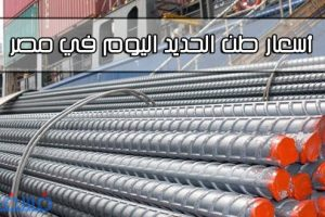 سعر الحديد اليوم الأربعاء 9 مارس 2016 – سعر الحديد الرسمي اليوم في مصر