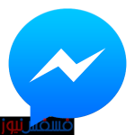 تحميل تطبيق ماسنجر فيس بوك لجميع الهواتف الذكية