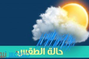 حالة الطقس في مصر يوم غدا الجمعة الموافق بيوم 11-3-2016