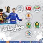 موعد مباريات اليوم يلا شووت اليوم الأحد 23-10-2016 نهائي دوري أبطال أفريقيا مباريات (الدوري الإنجليزي- الأسباني-الفرنسي-الإيطالي)