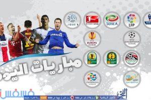 موعد مباريات الخميس 21 يوليو 2016 والقنوات الناقلة لها علي النايل سات
