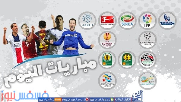 Photo of موعد مباريات اليوم الدوري المصري الممتاز يلا شووت الأربعاء 16/11/2016 والقنوات الناقلة