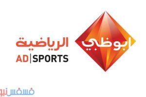 للمرة الأولي.. الدوري المصري علي قناة أبو ظبي الرياضية