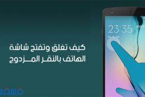 تطبيق KnockOn Pro لفتح وغلق الموبايل بالنقر المزدوج علي الشاشة