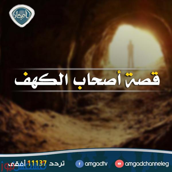 """سلسلة قصص القرآن الكريم """" قصة أصحاب الكهف """""""