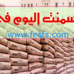 """سعر الأسمنت اليوم الأربعاء 21-9-2016 – أسعار الأسمنت في مصر """"محدث"""""""