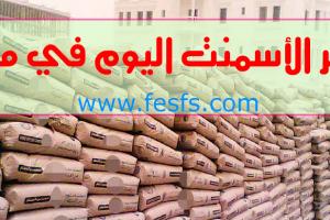 سعر الحديد والأسمنت اليوم السبت 15/10/2016 في الأسواق وتوقعات بإرتفاع جديد في سعر الحديد