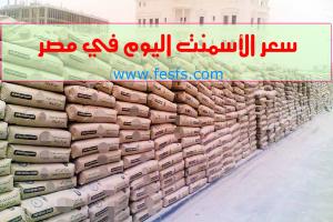 سعر الأسمنت اليوم الإثنين 19/9/2016 – أسعار الأسمنت في مصر